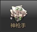 http://i7.17173.itc.cn/2009/dnf/daohangqiehuan/dnf_shenqiangshou1.jpg