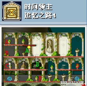 时间神殿系列任务之追忆之路冒险岛——17173网络