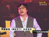 冲向全球!佣兵天下北京首发盛典全视频专辑