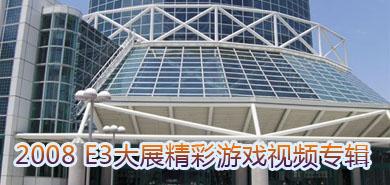 E3 2008精彩视频专辑