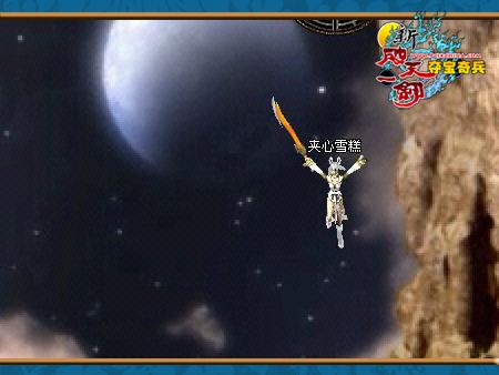 《新破天一剑》火龙刀攻略